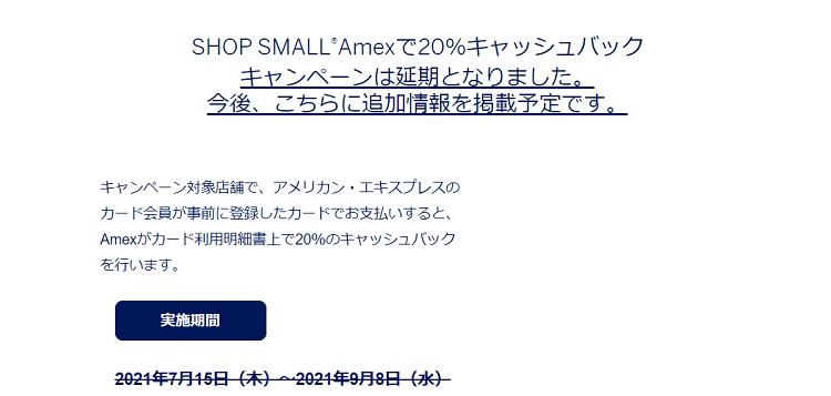 SHOP SMALL キャンペーン延期のお知らせ